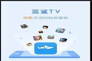 蓝鲨tv电脑版 1.31