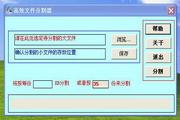 文件分割软件