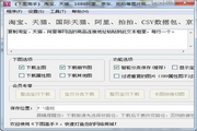 下图高手 v7.2.1.8官方版