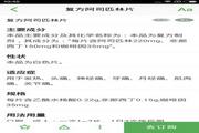 医口袋电脑版 4.5.1