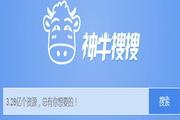 神牛搜搜电脑版 2.2