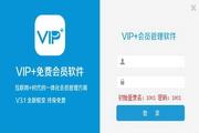 森普VIP+免费会员软件