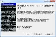 DOSEditor更新补丁 v1.0绿色版