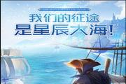 大航海之路电脑版 1.0.0