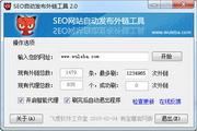 seo自动发布外链工具 v2.0.0.1免费版