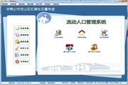 久龙流动人口管理系统 V9.1官方版