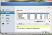 Shadow Defender v1.4.0.648中文免费版