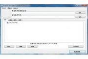 Enigma Virtual Box 7.50中文版