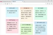 旗鱼浏览器(64位) 1.5