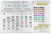 寿康宝鉴万年历 V1.0绿色版