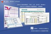魔方网表物品寄存管理系统