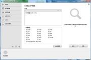 免费虚拟光驱(DAEMON Tools Lite)