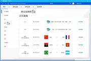 直播浏览器 1.0.8.021官方版