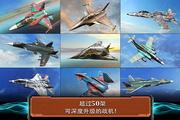 现代空战3D电脑版 3.1.0