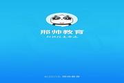 邢帅教育电脑版 3.3.2