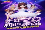 心动劲舞团电脑版 1.3.5