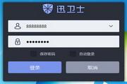 迅卫士 1.0.12.0官方版
