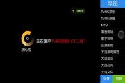 龙龙直播电脑版 5.4.7