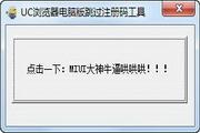 UC浏览器电脑版跳过注册码工具 1.0