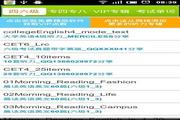 进步听力学英语电脑版 13.0.30