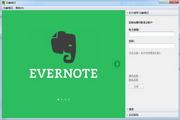 EverNote(印象笔...