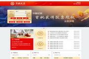 金福融1账户财富管理平台 v8.22官方版