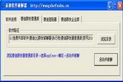豪迪qq群发软件 V2.0