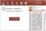 Dota2超级助手 7.9.0 官方版