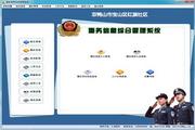 久龙警务信息综合管理系统 v7.1官方版
