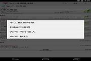 wifi连接管理器电脑版 1.6.1.3