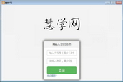 栖霞慧学网电脑版 1.5