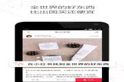 小红书-海外购物神器电脑版 4.6