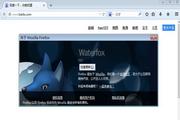 Waterfox 48.0简体中文版 x64位