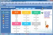 易特会员积分管理系统 V3.2官方版