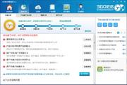 360旺店 v1.2.4.7国际版