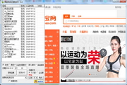 淘宝新店铺卖家旺旺掌柜号提取软件 v5.0云端版