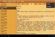 iBreviarium-我灵赞颂主电脑版 2.1.3