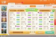 宅霸联机平台 3.1.4 官方版