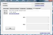 信信客短信通道接口DEMO_短信自动触发程序