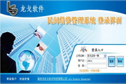 龙戈民间借贷管理软件