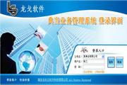 龙戈典当业务管理系统 5.0