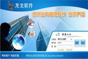 龙戈担保业务管理系统 9.0
