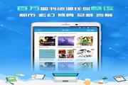 中文书城电脑版 4.5.1