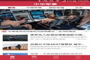 中华网军事电脑版