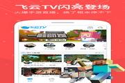 飞云TV电脑版 1.2.1