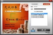 光大证券股票期权汇点交易系统 4.5.2.322官方版