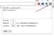 Chrome扩展,批量打开网址