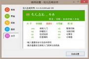 花儿五笔 v4.0.16.0821