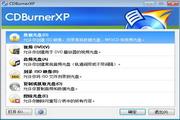 光盘刻录软件(CD...