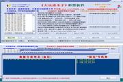 大乐透圣手彩票软件 白金版 2016.2588